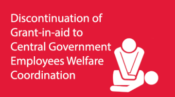Discontinuation of Grant-in-aid to Central Government Employees Welfare Coordination